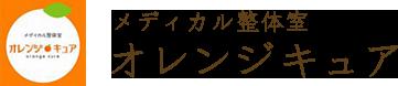 メディカル整体室オレンジキュア